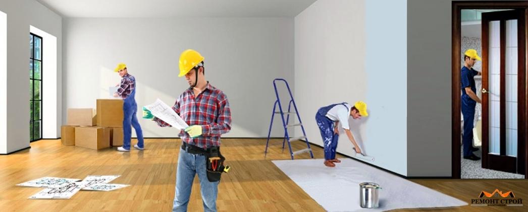 ремонт квартир недорого